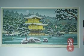 井堂雅夫京都四季《金阁寺之冬》4开木版画 6/850 日本当代风景版画大师
