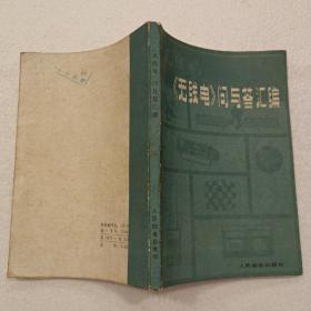 《无线电》问与答汇编(32开)平装本,1981年一版一印