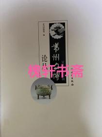 常州文博論叢2020年(總第6輯)