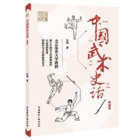 传媒艺苑文丛:中国武术史话