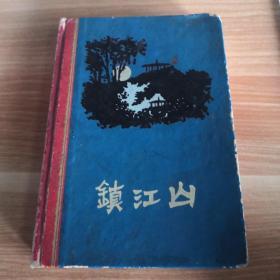 五十年代40开精装老笔记本  毛笔小楷手抄《蟋蟀论》(附蟋蟀名产地)66页 后有中医偏方验方117页