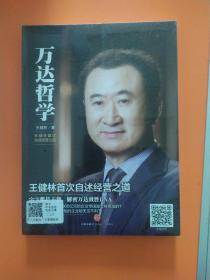 万达哲学:王健林首次自述经营之道(全新未拆封)