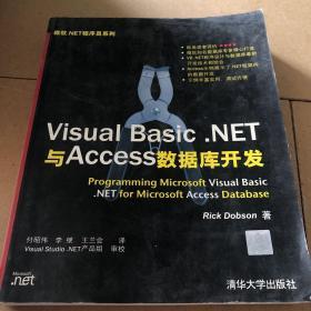 Visual Basic.NET与Access数据库开发