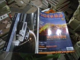 中国国家旅游(创刊号)  101-4号柜