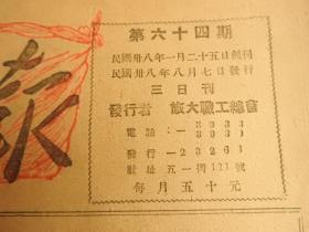 Bz1023、1949-08-07,大连,旅顺,旅大【职工报】。解放长沙《长沙解放了》。朱总司令的故事。