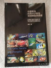 中国南海西南中沙群岛珊瑚礁鱼类图谱