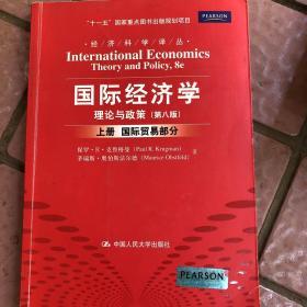 国际经济学:理论与政策(第八版)上册