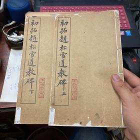 赵松雪书道教碑(存上下两册,珂罗版)