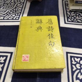 旧诗佳句辞典,原名,中国旧诗佳句韵编