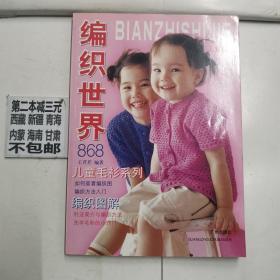 编织世界868 :  儿童篇