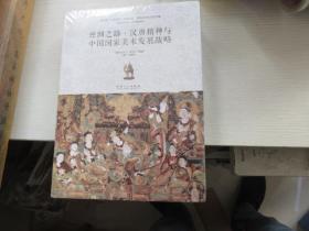 丝绸之路,汉唐精神与中国国家美术发展战略