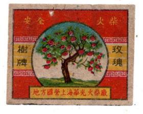 老火花【玫瑰树牌】地方国营上海华光火柴厂