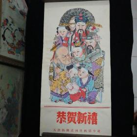 1988年天津杨柳青画社 西郊分社·木板年画 双月历·七张全•尺寸:36厘米X77厘米