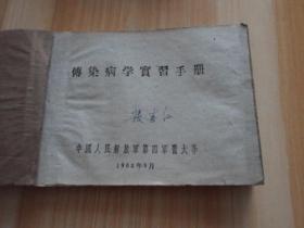 传染病学实习手册