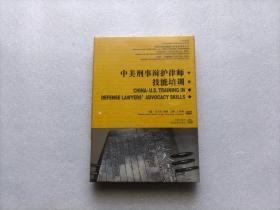 中美刑事辩护律师技能培训  全新未开封