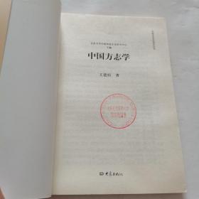中国方志学