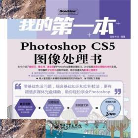 【!现货】我的第一本Photoshop CS5图像处理书(全彩)启赋书坊