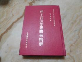 孙子兵法思想体系精解 (精装版)