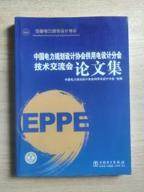 中国电力规划设计协会供用电设计分会技术交流会论文集