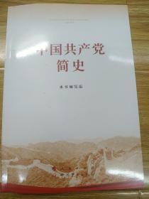 中国共产党简史(十本包邮)