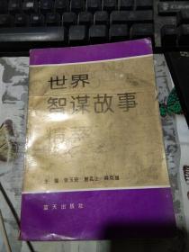 世界智谋故事精粹 2【外国卷 下】