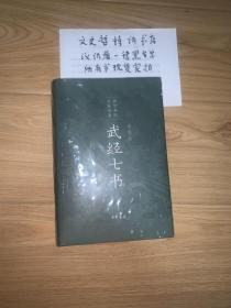 武经七书 (插图版 题解 注释 译文 16开 精装 全一册)