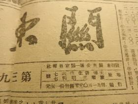 Bz1025、1948年9月6日,大连市【关东日报】4开2版全。旅顺市政府号召。英勇斗争中的上海工人。