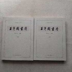 百年图书府 (上 、下两册全) 软精装16开本