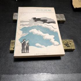白色孤帆       签赠本,保真        【存放141层】