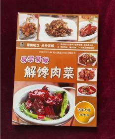 易学易做解馋肉菜