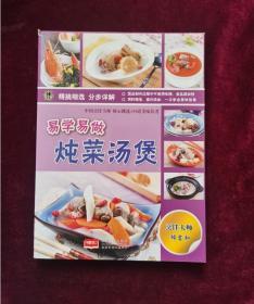 易学易做炖菜汤煲