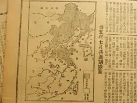 Bz1026、1947年9月3日,【中央日报】。1946年7月中国人民解放军地图:《三十五年七月共军割据图》。《戡乱令下时的解放军地图》。日本大地图《战前日本形势图》。日本小地图《战败后日本形势图》。