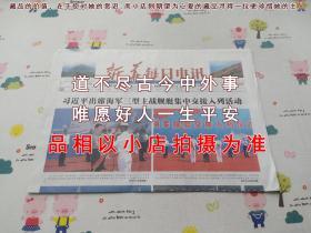 新华每日电讯2021年4月25日