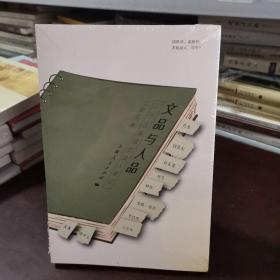 文品与人品--一个总编辑的读人笔记