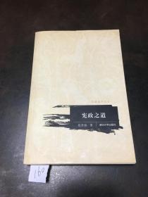 宪政之道(有字迹划线)