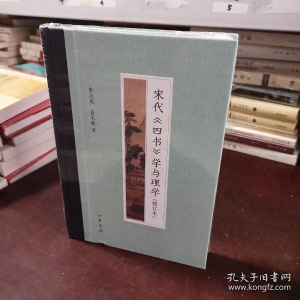 宋代《四书》学与理学(修订本·精装)
