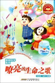 少年科学院书库——嘹亮的生命之歌 安徽教育出版社9787533666576正版全新图书籍Book
