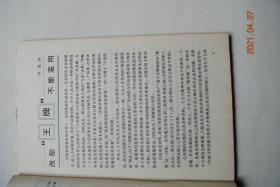 """读书(1998年第1期)【拒绝""""原始积累""""(卞悟)。法治进程中的知识转变(梁治平)。反思法学的特点(苏力)。难得明白(王蒙)。试测下世纪文学史研究(金克木)。自然与本性(陈嘉映)。""""历史进步时代""""反思的可能(韩毓海)。西方马克思主义在中国(徐友渔)。精神生活的哲学(周国平)金岳霖的孤独与无奈(王路)一般知识、思想与信仰世界的历史(葛兆光)北京大学;从何说起(陈平原)经济学所用的思考方法(茅于轼)】"""