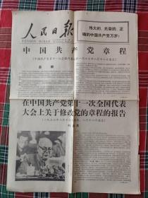 《人民日报》(1977-8-24)