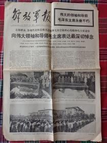 《解放军报》(1976-9-13)