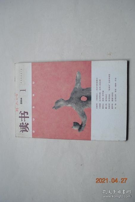 """读书(2004年第01期)【《铁西区》;历史与阶级意识(吕新雨)。性感的自然(杨小彦)。北京梦华录;..(王德威)。沈从文与北京(王晓珏)。九十年代小说中的北京记忆(贺桂梅)。坚持一种可能(雷启立)。新比较经济学的创新与守旧(卢荻)。人类学者视野中的硅谷(阎光才)。学术自由、""""官本位""""及学术规范(张维迎)。大学改革与学术传统(李猛)。徘徊于问题与主义之间(陈瑞华)。雷震与胡适(聂华苓)。等】"""