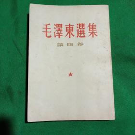 毛泽东选集  第四卷竖排右翻