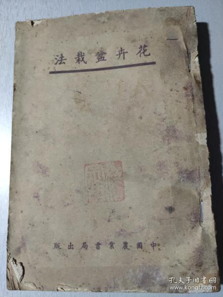 民国《花卉盆栽法》中国农业书局