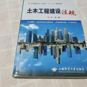 """中国地质大学(武汉)""""十一五""""规划教材:土木工程建设法规"""