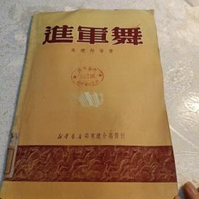 �M�舞(1950―08)