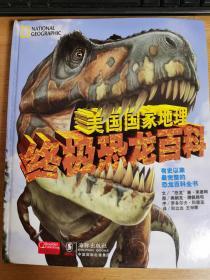 美国国家地理终极恐龙百科