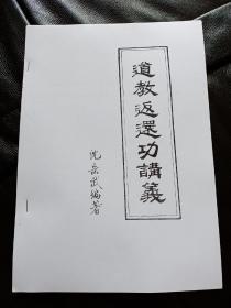 湖南传统武术 名家 -沈岳武 《道教返还功讲义》16开1册全。售 打印件~仅供做学习资料用 下单见图和描述--
