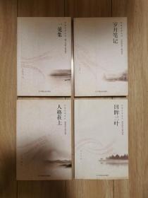 品读名家系列  回眸三叶 人格在上 一见集 岁月笔记(4本合售)