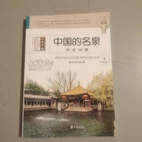 中国的名泉:趵突洄澜