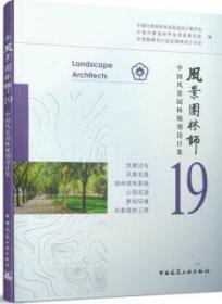 风景园林师 19 中国风景园林规划设计集 9787112253265 中国风景园林学会规划设计委员会 中国建筑工业出版社 蓝图建筑书店